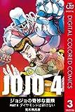 ジョジョの奇妙な冒険 第4部 カラー版 3 (ジャンプコミックスDIGITAL)