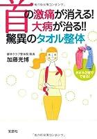 首の激痛が消える! 大病が治る!! 驚異のタオル整体 (宝島SUGOI文庫)