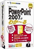 ~Microsoft Office PowerPoint 2007がわか~~る~