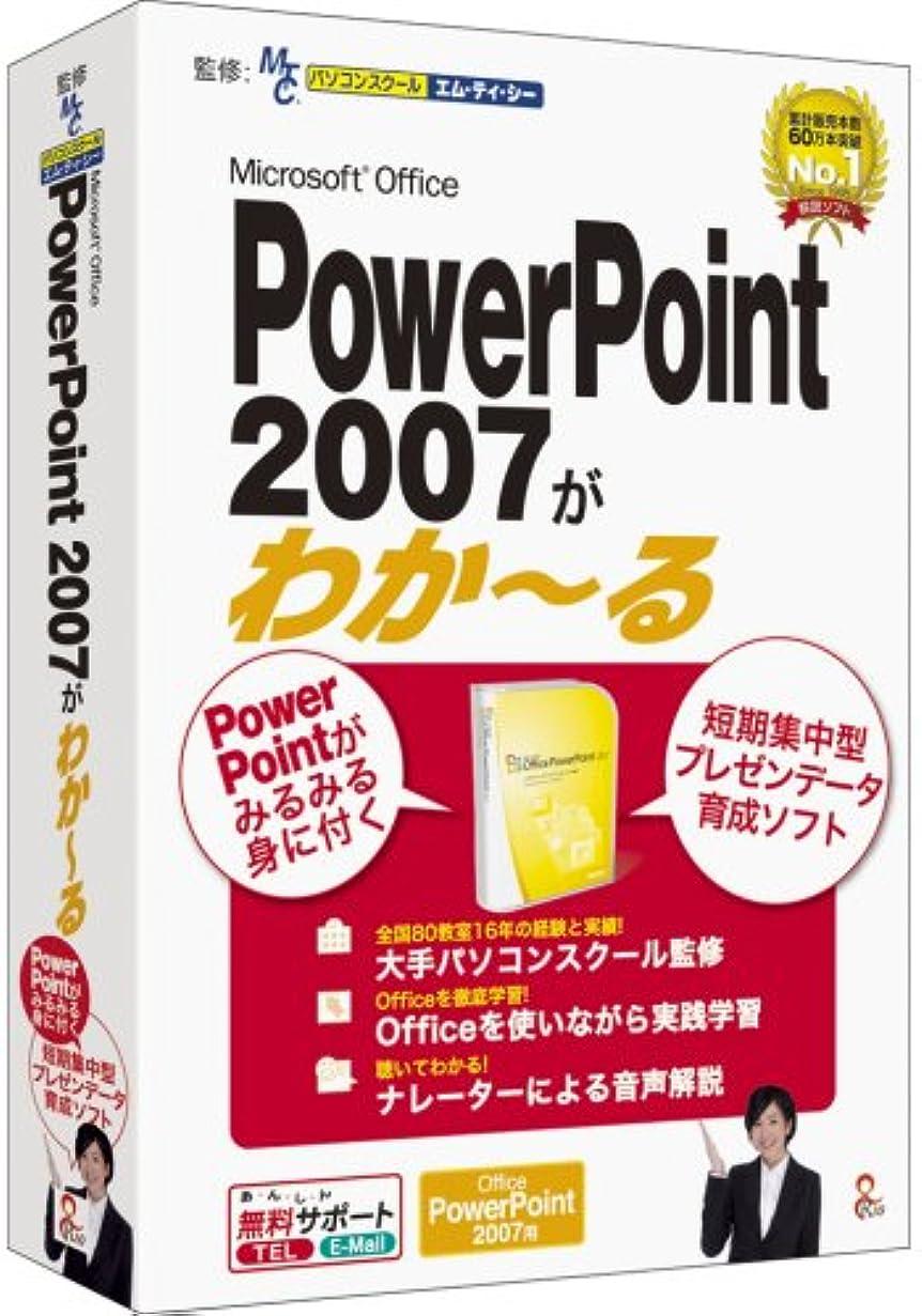 屋内篭謝る~Microsoft Office PowerPoint 2007がわか~~る~