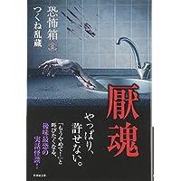 恐怖箱 厭魂 (竹書房文庫)