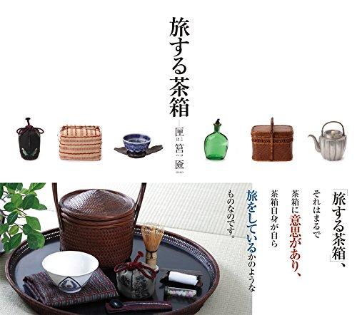 旅する茶箱: 匣はこ 筥ハコ 匳HAKOの詳細を見る