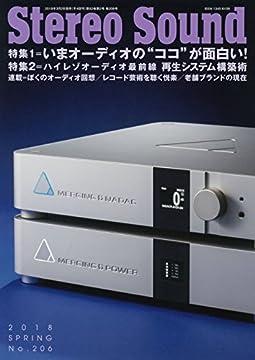 季刊ステレオサウンド No.206