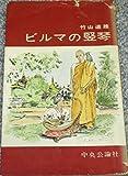 ビルマの竪琴 (昭和36年) (中央公論文庫)