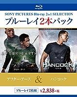 ブルーレイ2枚パック  アフター・アース/ハンコック スペシャル・エディション [Blu-ray]