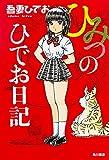 ひみつのひでお日記 (単行本コミックス)