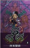 666~サタン~ 8 (ガンガンコミックス)