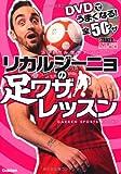 DVDでうまくなる!フットサル世界ナンバーワン リカルジーニョの足ワザレッスン (GAKKEN SPORTS BOOKS)