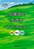 北海道で生きるということ: 過去・現在・未来