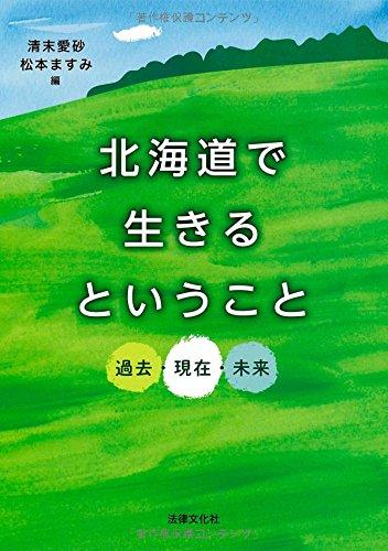 北海道で生きるということ: 過去・現在・未来の詳細を見る