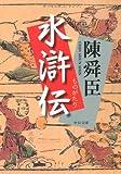 ものがたり水滸伝 (中公文庫)