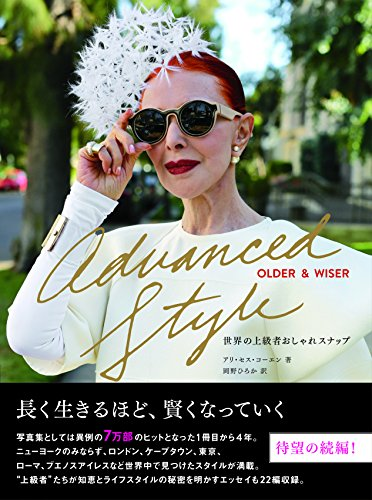 Advanced Style Older&Wiser~世界の上級者おしゃれスナップ