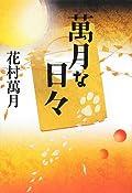 花村萬月『萬月な日々』の表紙画像