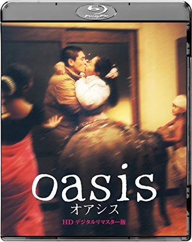 オアシス HDデジタルリマスター版 [Blu-ray]
