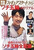 フィギュアスケートファン ソチ五輪メモリアル 2014年 04月号 [雑誌]