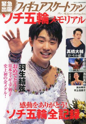フィギュアスケートファン ソチ五輪メモリアル 2014年 04月号 [雑誌]の詳細を見る