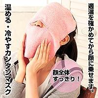 ぷるぷる 美肌 顔 に スチーム 保湿 コットン フェイスマスク ホット&クール 2枚セット