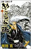 ぬらりひょんの孫 1 (ジャンプコミックス)
