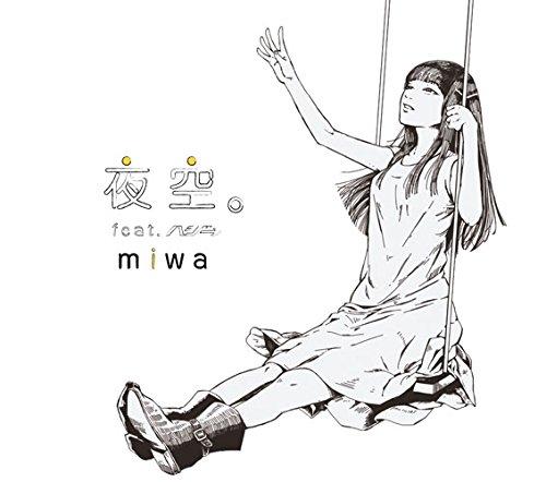 miwa「夜空。feat.ハジ→」○○出演のドラマ仕立てPVとは?切ない歌詞の意味も徹底紹介♪の画像