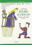 こどものためのロミオとジュリエット (シェイクスピアっておもしろい!)