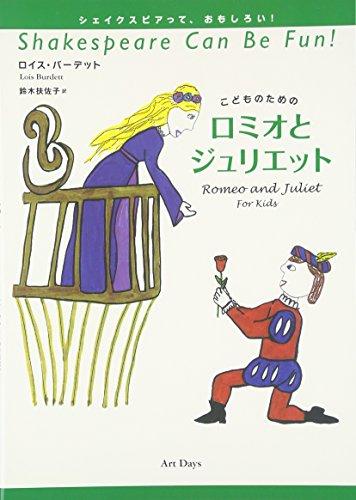 こどものためのロミオとジュリエット (シェイクスピアっておもしろい!)の詳細を見る