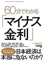 60分でわかる「マイナス金利」 (三才ムックvol.873)