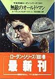 無敵のオールド・マン (ハヤカワ文庫SF―宇宙英雄ローダン・シリーズ 168)
