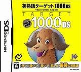 「英熟語ターゲット1000DS」の画像