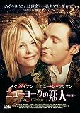 ニューヨークの恋人 期間限定スペシャルプライス [DVD] 画像