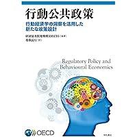 行動公共政策――行動経済学の洞察を活用した新たな政策設計