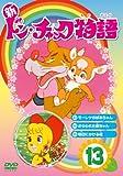 新 ドン・チャック物語13[DVD]