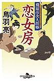 飛猿彦次人情噺 恋女房 (幻冬舎時代小説文庫)