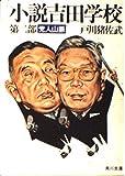 小説吉田学校 第2部 党人山脈 (角川文庫 緑 481-2)