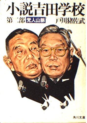 小説吉田学校 第2部 党人山脈 (角川文庫 緑 481-2)の詳細を見る