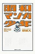 泉麻人『昭和マンガ少年』の表紙画像