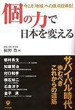 個の力で日本を変える―今こそ「地域」への原点回帰を! 画像