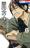 星空のカラス 6 (花とゆめコミックス)