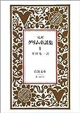 完訳 グリム童話集 1 (岩波文庫)