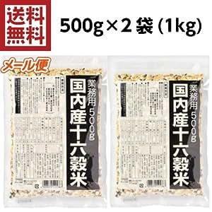 種商 国内産十六穀米 500g×2袋(1kg)
