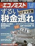 エコノミスト 2016年 5/24 号 [雑誌]