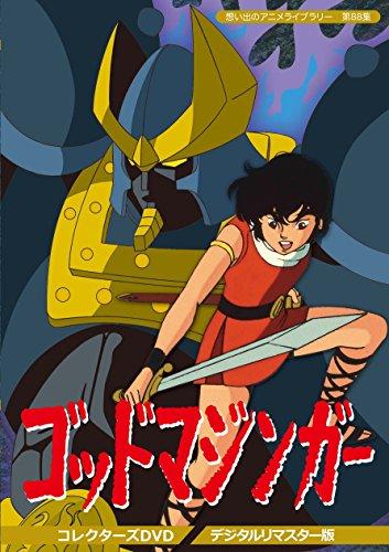 想い出のアニメライブラリー 第88集 ゴッドマジンガー コレクターズDVD<デジタルリマスター版>