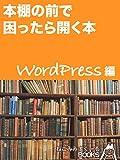 本棚の前で困ったら開く本・WordPress編 (ねこみみBooks)