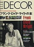 フランク・ロイド・ライトの本 (FG MOOK) -
