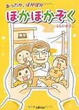 ほかほか家族のアニメ画像
