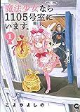 魔法少女なら1105室にいます。 / こよか よしの のシリーズ情報を見る