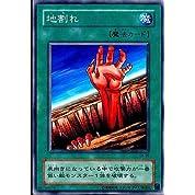 【シングルカード】遊戯王 地割れ EX-26 ノーマル