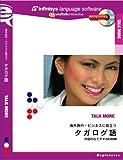 Talk More 海外旅行・ビジネスに役立つタガログ語
