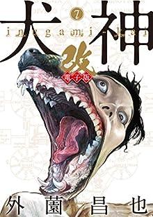 [外薗昌也] 犬神・改 電子版 第01-07巻