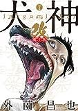 犬神・改 電子版 (7) (SPコミックス)