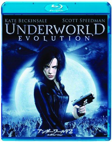 アンダーワールド2 エボリューション [Blu-ray]